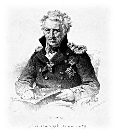 А. Шишков